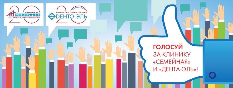 Голосование в номинации  лучшая клиника Комсомольской Правды