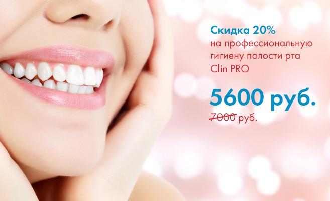 Скидка 20% на профессиональную гигиену полости рта Clin PRO!