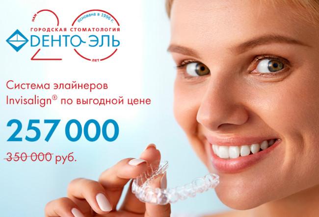 Супер-акция на Инвизилайн! Всего 257 000 руб. за идеальную улыбку!