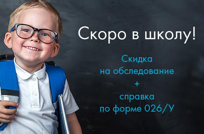 """Акция """"СКОРО В ШКОЛУ"""" скидка – 50%"""