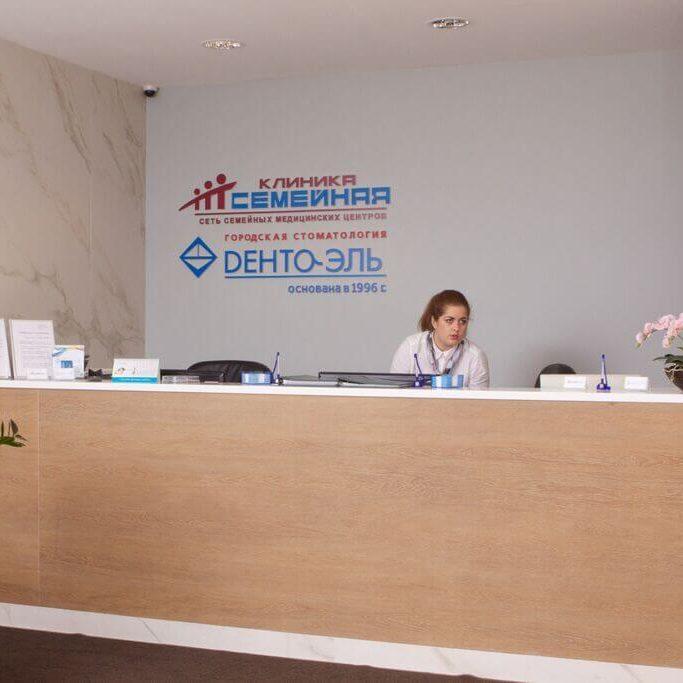 Стоматология м. Речной вокзал