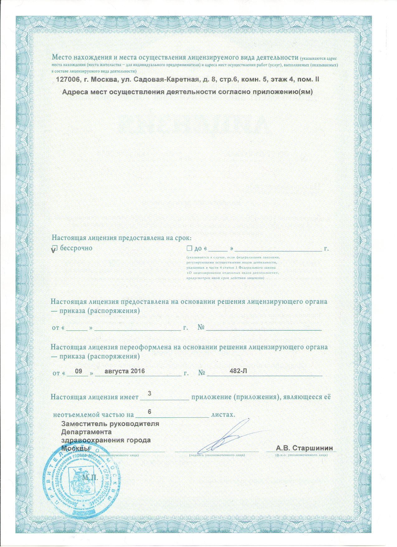 лицензия Лидер новая 001