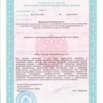 лицензия Лидер новая 002