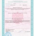 лицензия Лидер новая 004