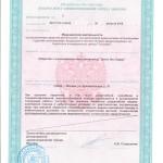 лицензия Лидер новая 005
