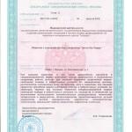 лицензия Лидер новая 006