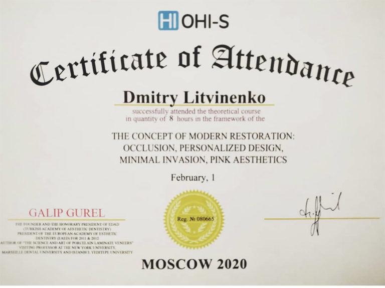 Сертификат врача-стоматолога Дмитрия Литвиненко-1