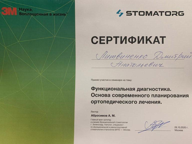Сертификат врача-стоматолога Дмитрия Литвиненко
