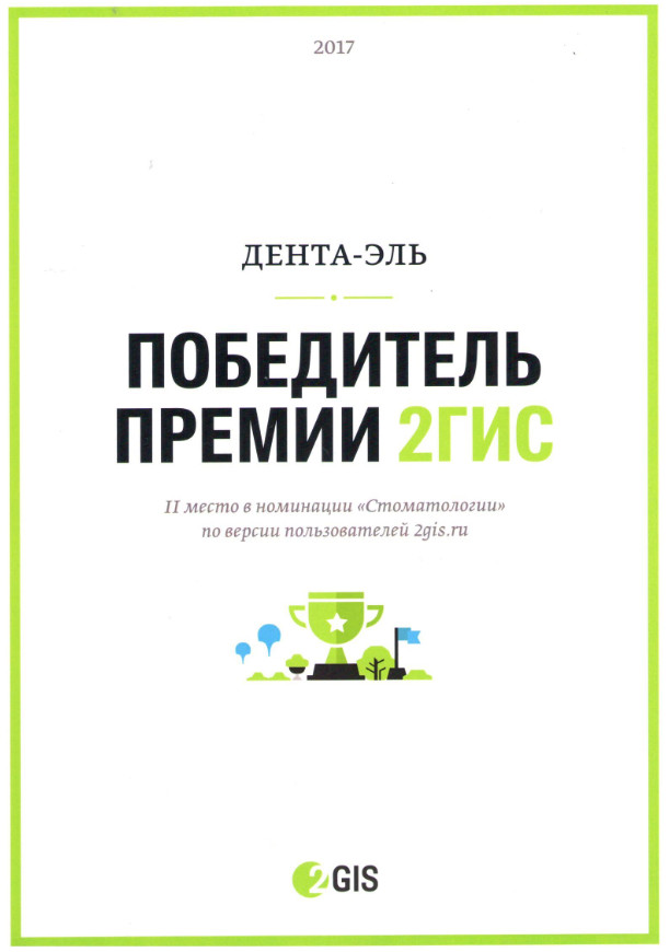 Победитель премии 2 ГИС-стоматологии