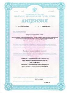Лицензия ССМЦ№2 ПОЛЕЖАЕВСКАЯ СТОМ 1л_а