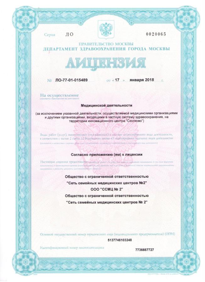 ССМЦ№2 Полежаевская Стом 1л