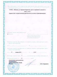 Лицензия ССМЦ№2 ПОЛЕЖАЕВСКАЯ СТОМ 2л_а