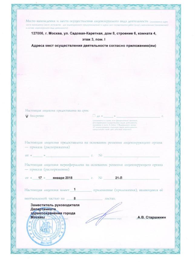 ССМЦ№2 Полежаевская Стом 2л