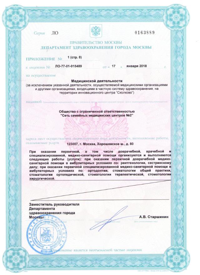 ССМЦ№2 Полежаевская Стом 3л
