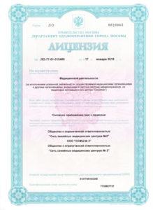 Лицензия ССМЦ№2 УНИВЕРСИТЕТ 1л_а