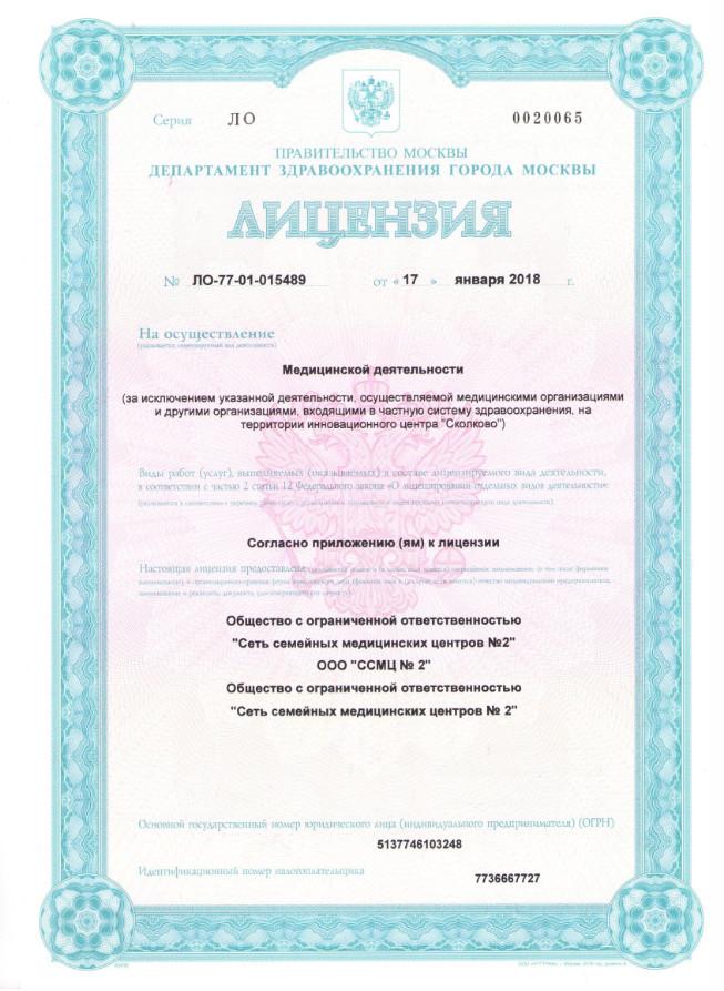 ССМЦ№2 Университет 1л