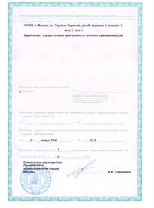 Лицензия ССМЦ№2 УНИВЕРСИТЕТ 2л_а