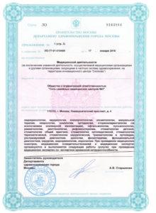 Лицензия ССМЦ№2 УНИВЕРСИТЕТ 4л_а