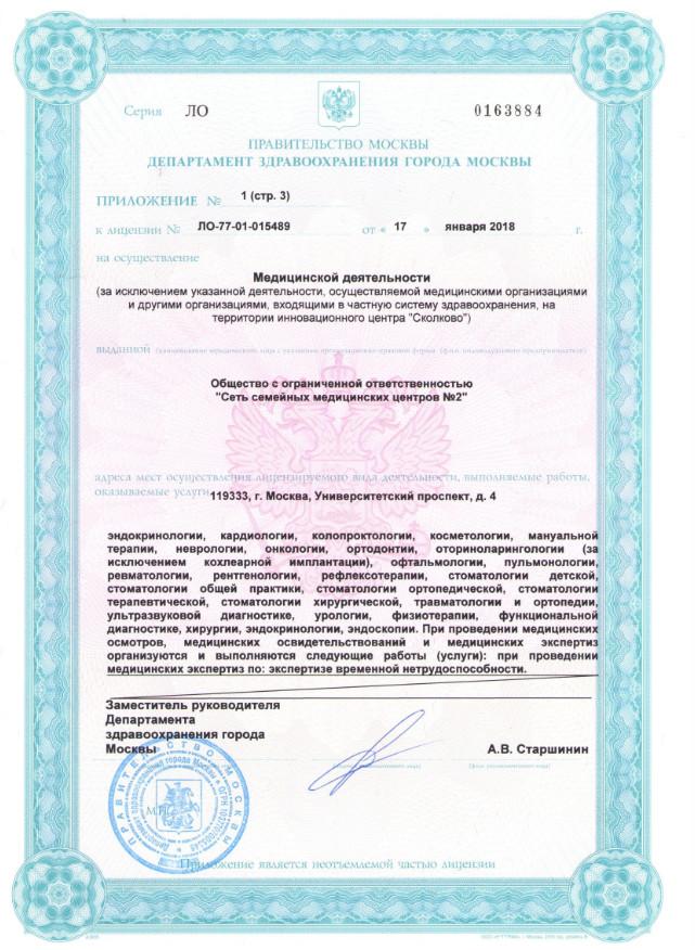 ССМЦ№2 Университет 4л