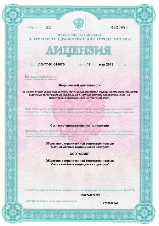 ССМЦ Площадь Ильича 1л
