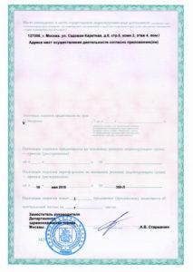 Лицензия ССМЦ Радонежский 2л_а
