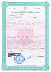 Лицензия ССМЦ Радонежский 5л_а