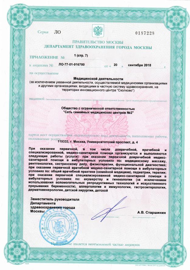 ССМЦ№2 Университет 3л