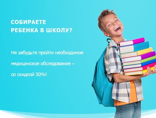 """Акция """"СКОРО В ШКОЛУ"""" – 50%"""