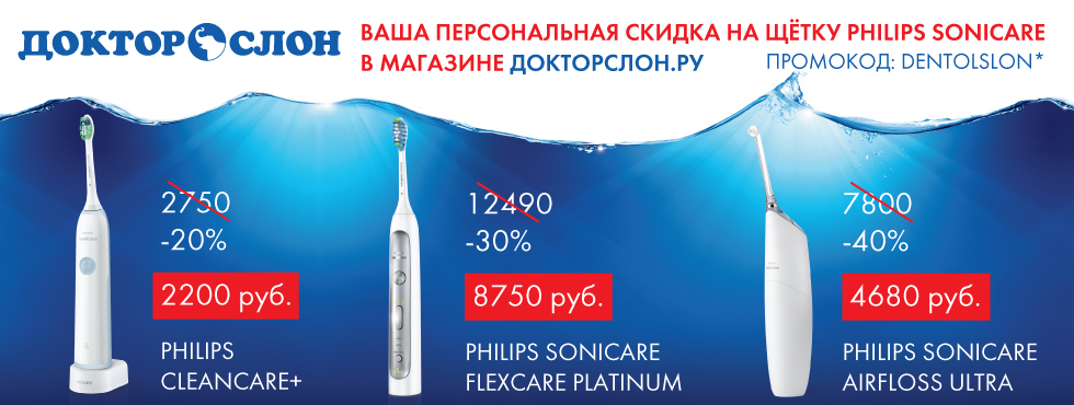Электрическая зубная щетка со скидкой до 40%! Получите ваш персональный код на покупку!