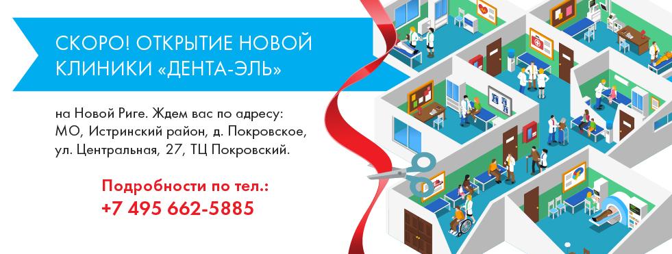 Открытие новой клиники