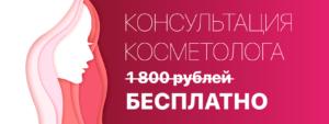 Aktsiya-konsultatsiya-kosmetologa1