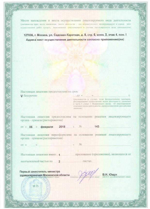 Лицензия ССМЦ Новая Рига 2л_а