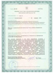 Лицензия ССМЦ Новая Рига 3л_а