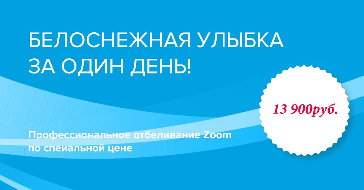 Профессиональное отбеливание зубов Philips Zoom по специальной цене 13 900 рублей!