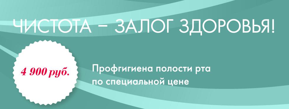 Профессиональная гигиена полости рта по специальной цене 4 900 рублей!
