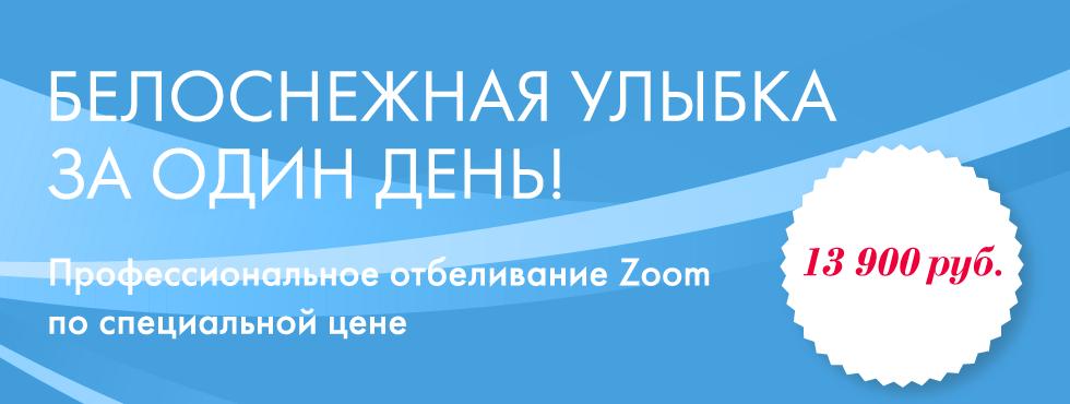 Профессиональное отбеливание зубов Philips Zoom! WhiteSpeed! по специальной цене 13 900 рублей!
