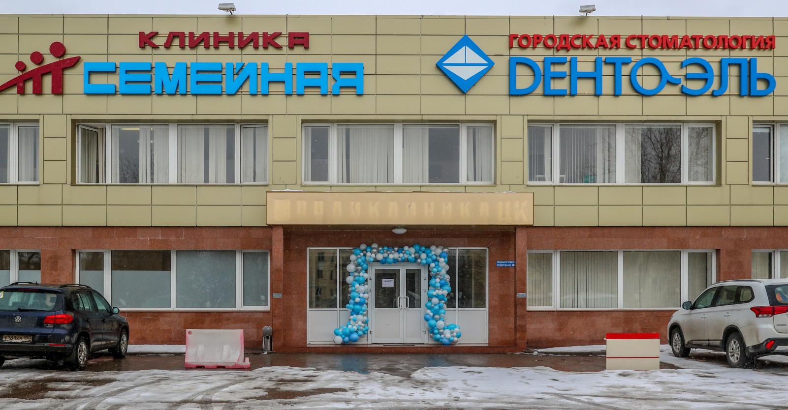 """Городская стоматология """"Дэнта-Эль"""" в Подольске!"""