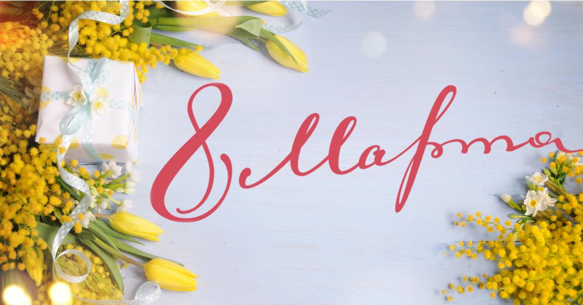 Сеть стоматологий Дента-Эль поздравляет всех женщин с 8 марта!