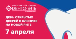 День_открытых_дверей_на_новой_риге_дента