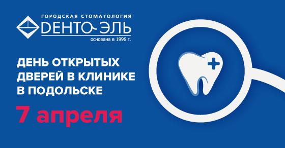 День открытых дверей в клинике «Семейная» в Подольске