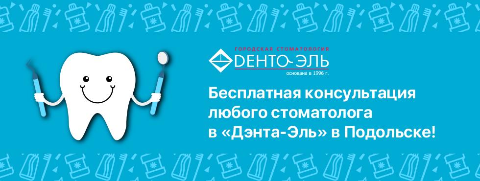 Бесплатная первичная консультация в Подольске