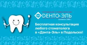 Бесплатная консультация Подольск