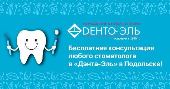 """Для пациентов городской стоматологии """"Дента-Эль"""" в Подольске в течении всей весны проходит акция:"""
