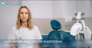 Доктор Шишкова об отбеливании