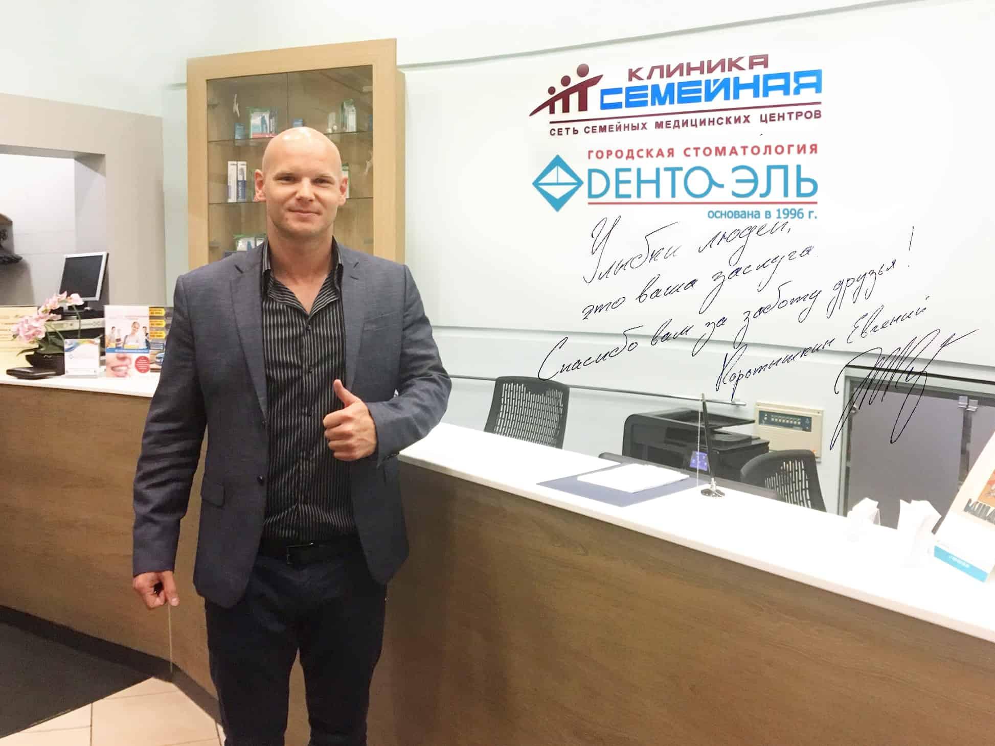 Коротышкин Евгений в Дента-Эль фото
