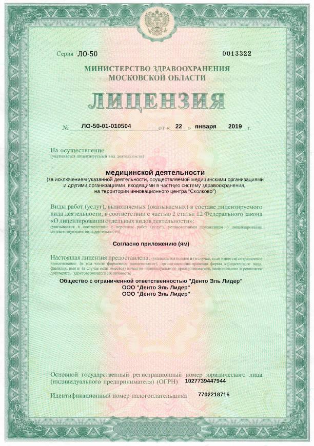 Лицензия № ЛО-77-01-016700 Подольск 1 лист