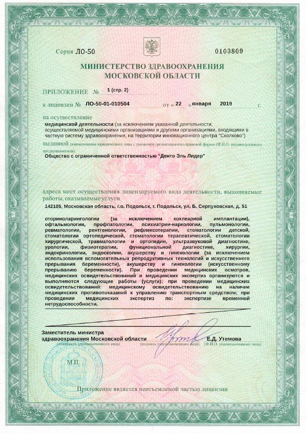 Лицензия № ЛО-77-01-016700 Подольск 3 лист