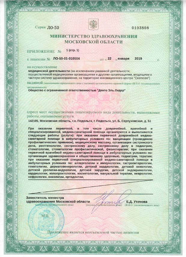 Лицензия № ЛО-77-01-016700 Подольск 4 лист
