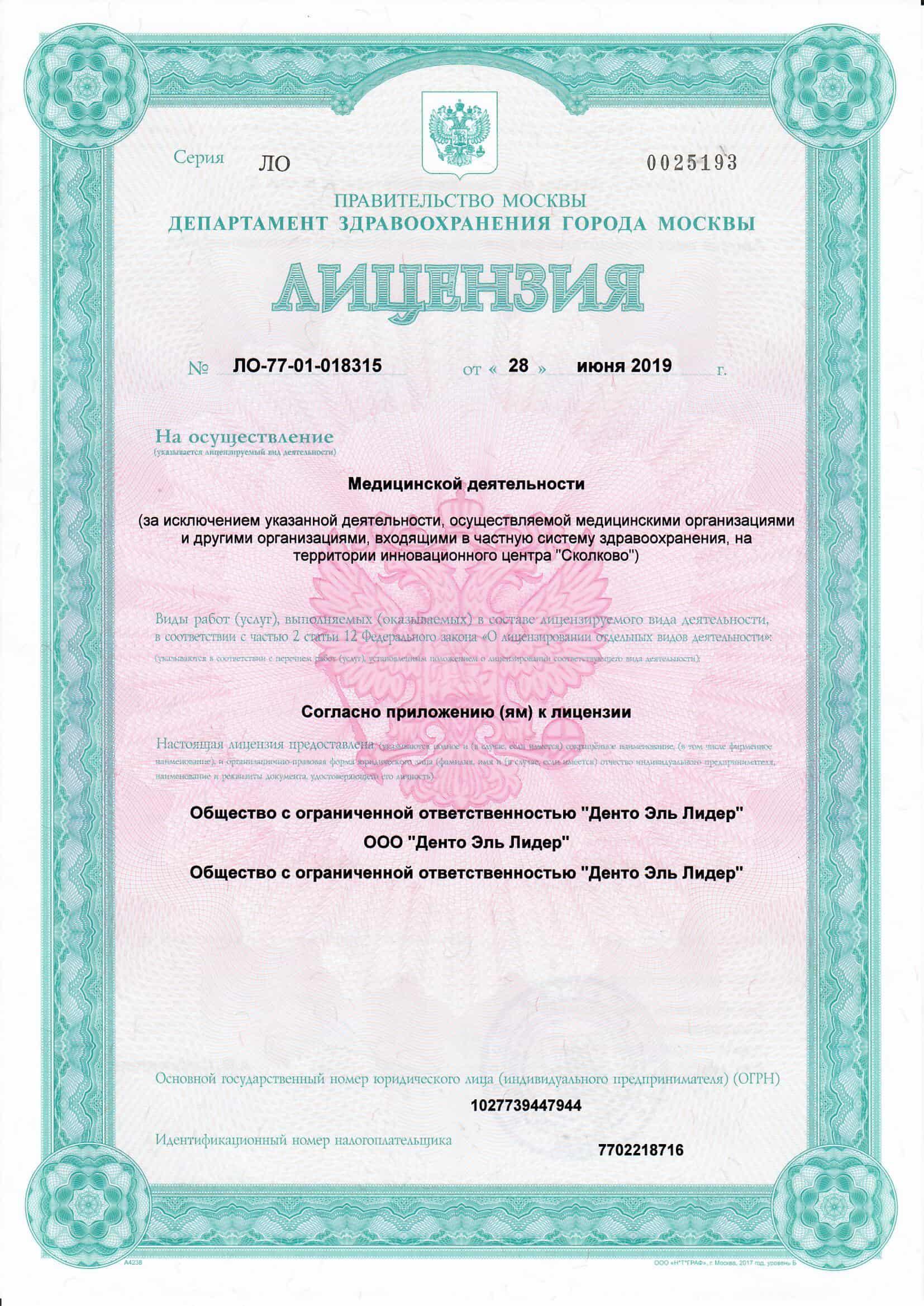 Лицензия № ЛО-77-01-018315 Марьино 1 лист