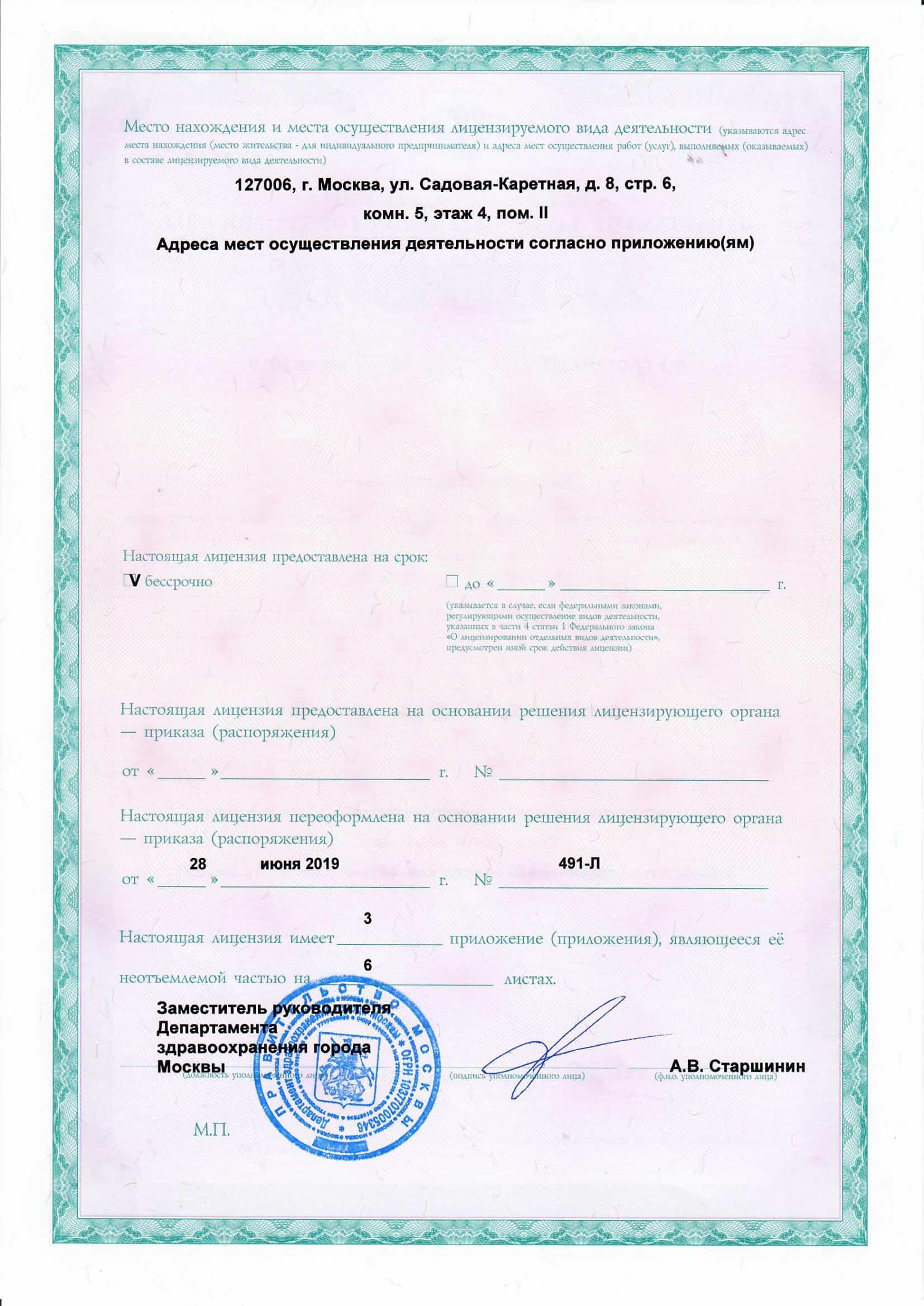 Лицензия № ЛО-77-01-018315 Марьино 2 лист